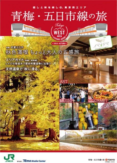 JR冊子表紙画像