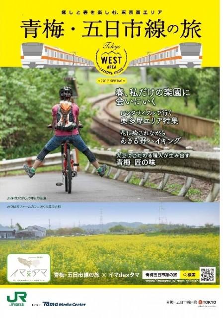 青梅五日市線の旅表紙画像2