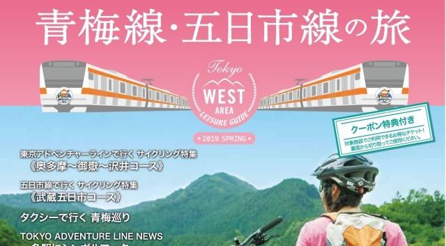 JR青梅線五日市線の旅表紙