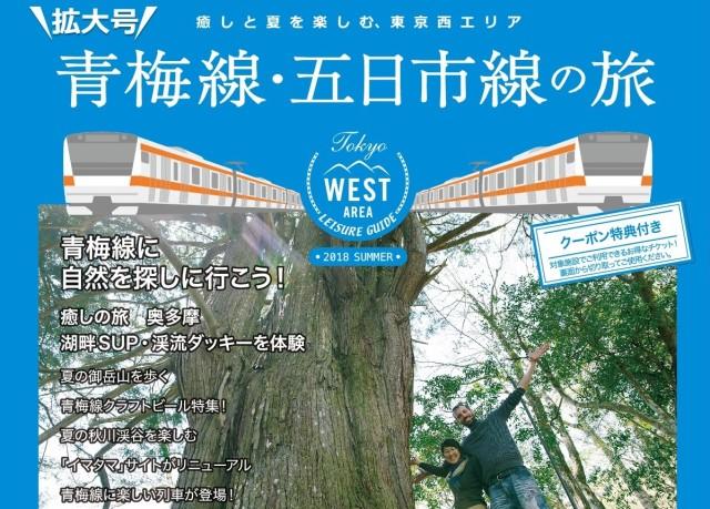 青梅線五日市線の旅2018夏号_表紙画像